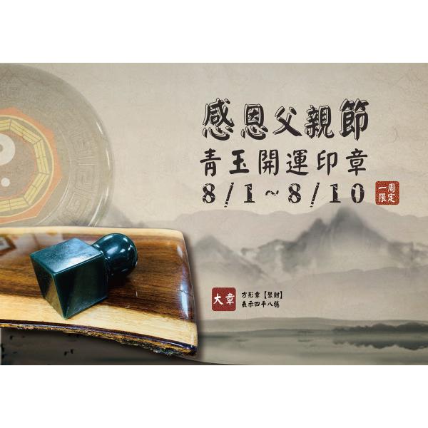 【父親節魅力限定 2020】開光玉璽印章-方形聚財