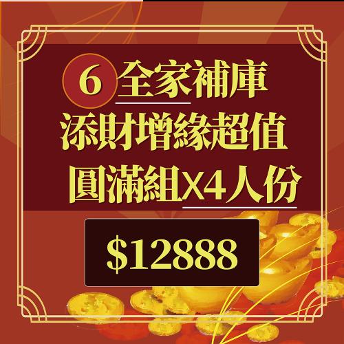 (6)全家4人補庫添財增緣超值圓滿組