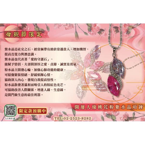 開運人緣桃花粉紫水晶項鍊