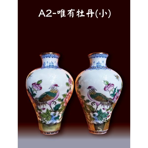 江大師嚴選-獨一無二藝術珍品 -A2-唯有牡丹(小)