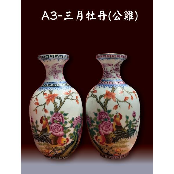 【加持版!!】 A3-三月牡丹(公雞)