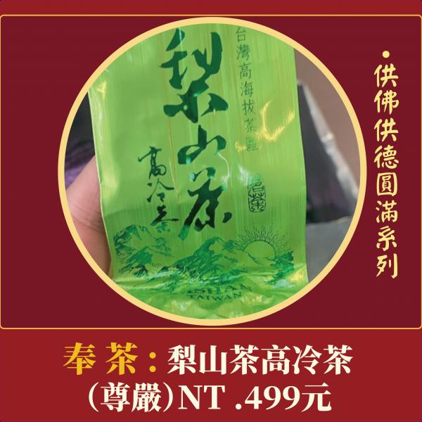 供佛功德圓滿系列-奉茶-梨山茶高冷茶(尊嚴)/梨山茶高冷茶(高貴)