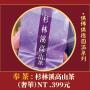 供佛功德圓滿系列-奉茶-杉林溪高山茶(奢華)/杉林溪高冷茶(野心)